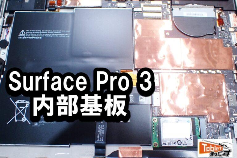 pro3 内部基板