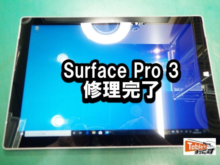 Surface Pro 3 画面割れ 修理完了