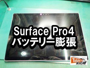 Surface Pro4 バッテリー 膨張端末