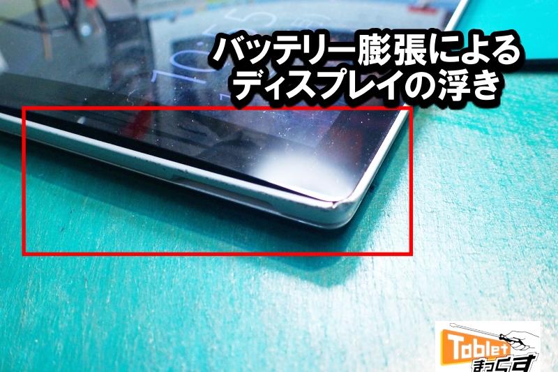 Surface Pro4 バッテリー膨張による画面の浮きあり