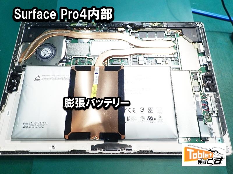 Surface Pro4 内部 バッテリー膨張
