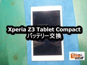 Xperia Z3 Tablet Compact バッテリー 不良端末