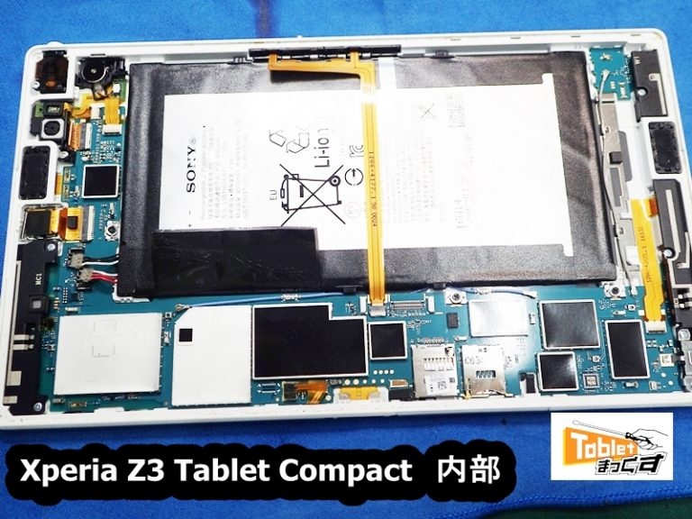 Xperia Z3 Tablet Compact 内部バッテリー