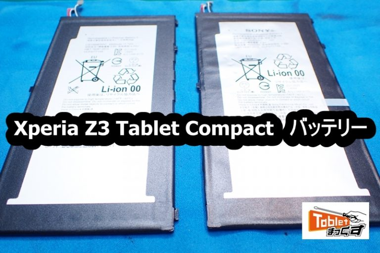 Xperia Z3 Tablet Compact バッテリー