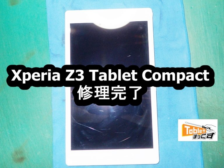 Xperia Z3 Tablet Compact バッテリー 交換修理完了