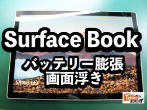 Surface Book バッテリー 膨張端末
