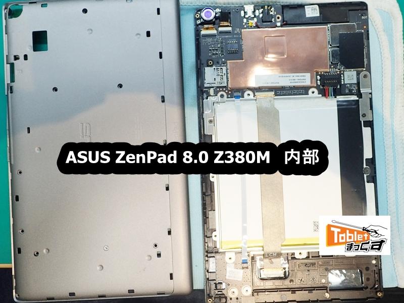 ZenPad 8.0 Z380M 内部