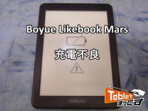 Likebook Mars 充電不良