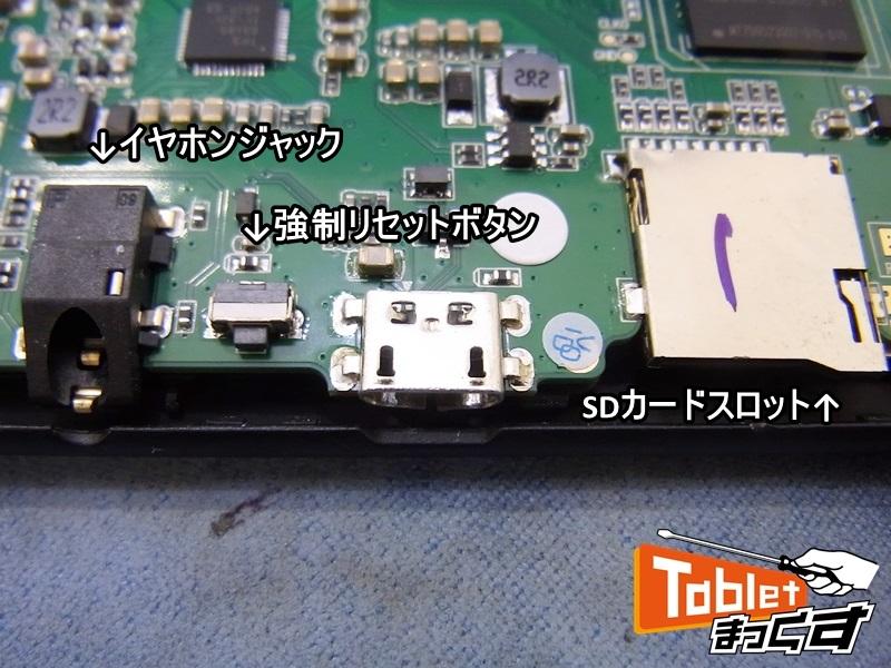 Likebook Mars 充電不良 USB