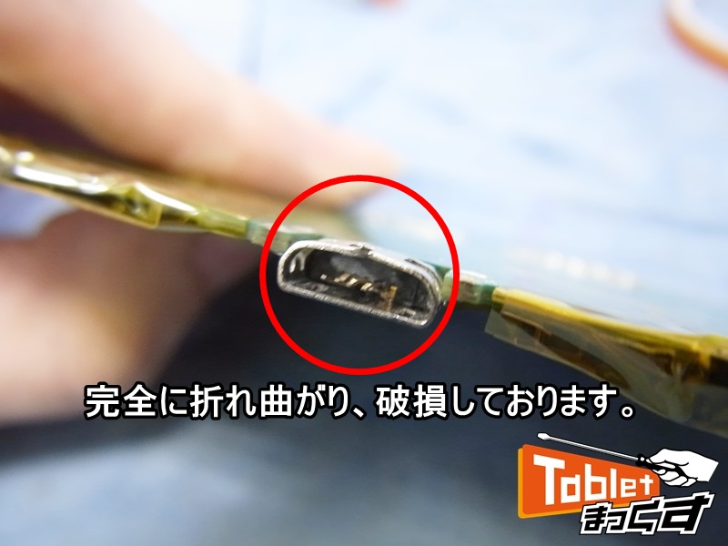 Likebook Mars 充電不良 USB2