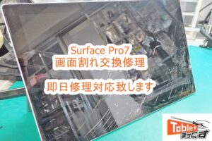 Surface Pro7画面割れ修理 即日修理対応します