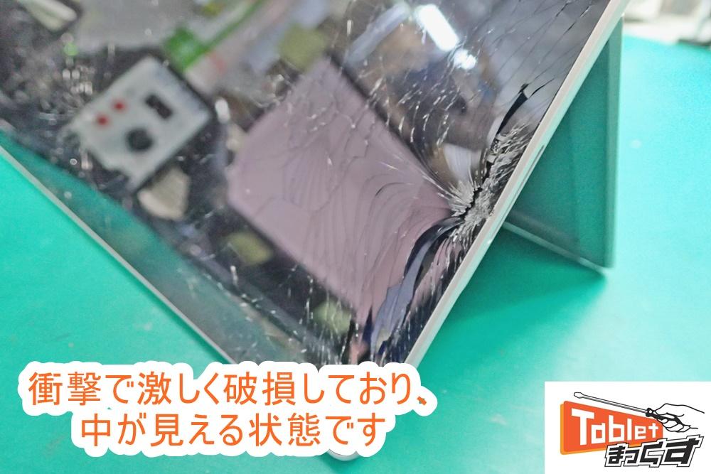 Surface Pro7 破損部拡大