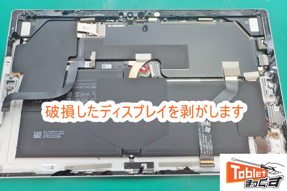 Surface Pro7 破損ディスプレイ取り外し