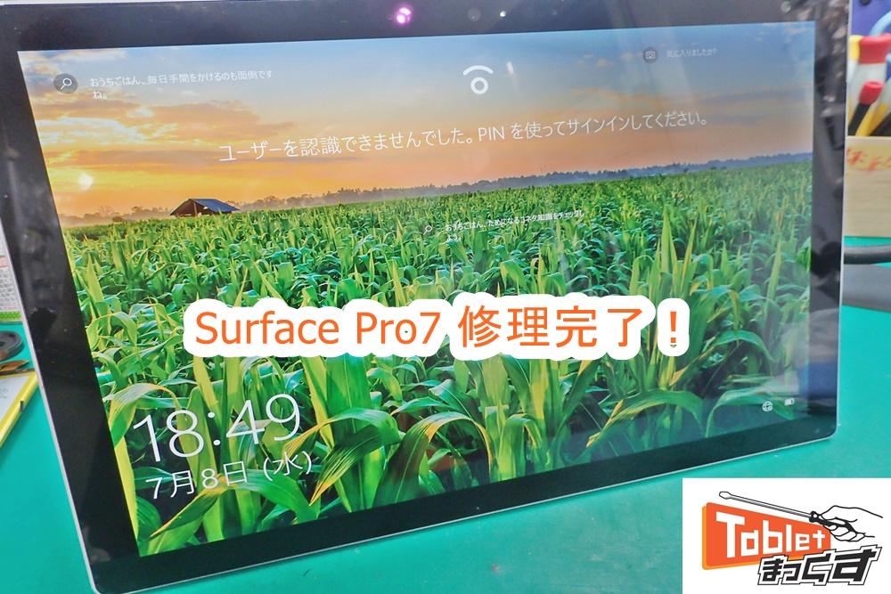 Surface Pro7 画面割れ修理 完了