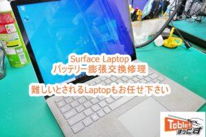 Surface Laptop バッテリー膨張交換修理