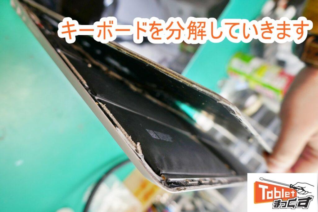 Surface Laptop キーボード分解