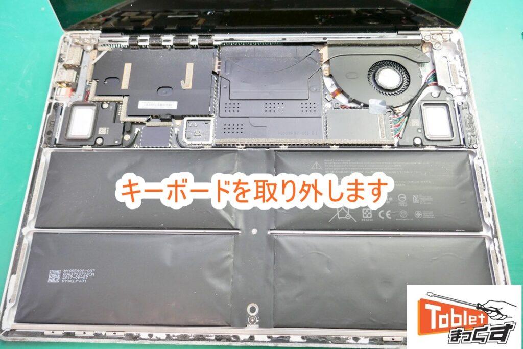 Surface Laptop キーボード取り外し