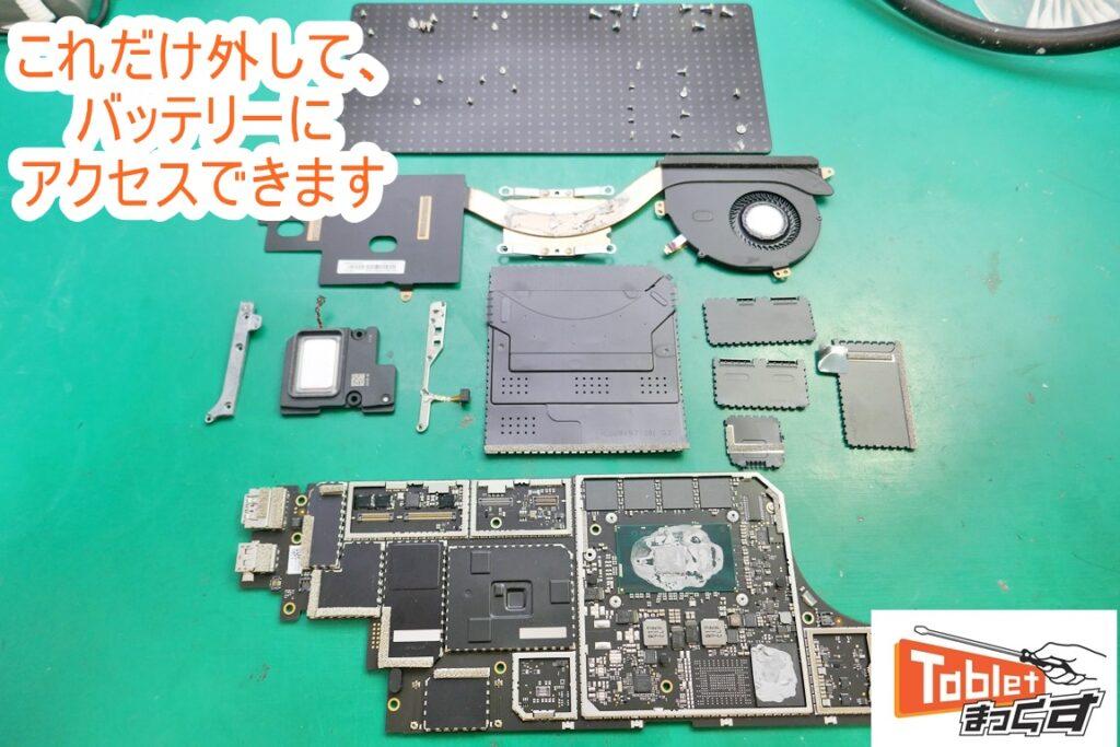 Surface Laptop 外すパーツは多いです