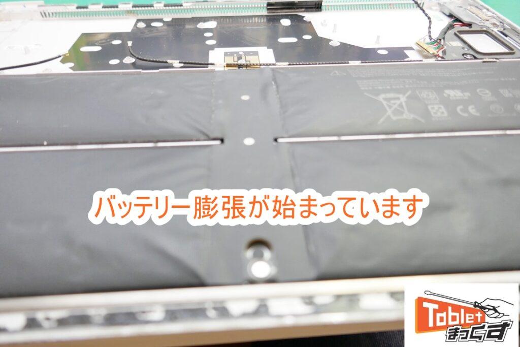 Surface Laptop バッテリー膨張してますね