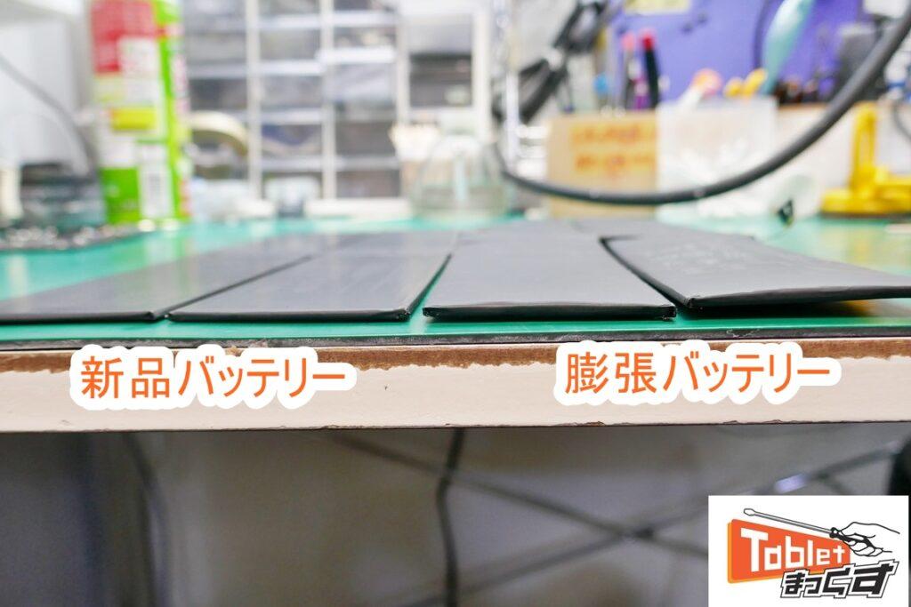 Surface Laptop バッテリー新旧比較