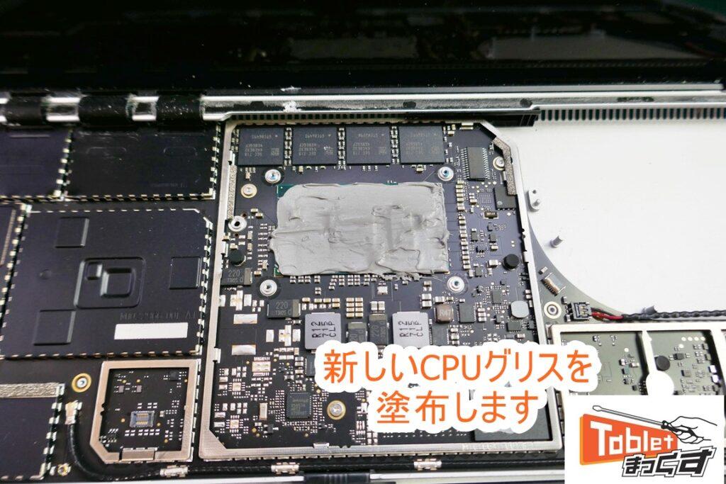 Surface Laptop CPUグリス塗布