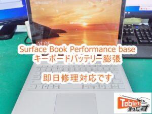 Surface Book Performance base キーボードバッテリー膨張