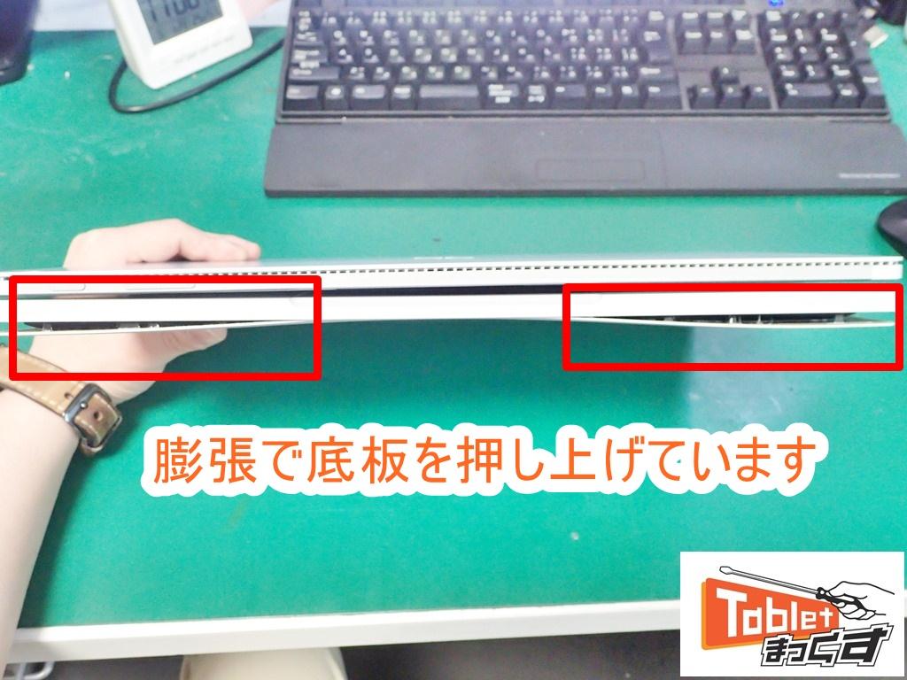 Surface Book Performance base 膨張部分