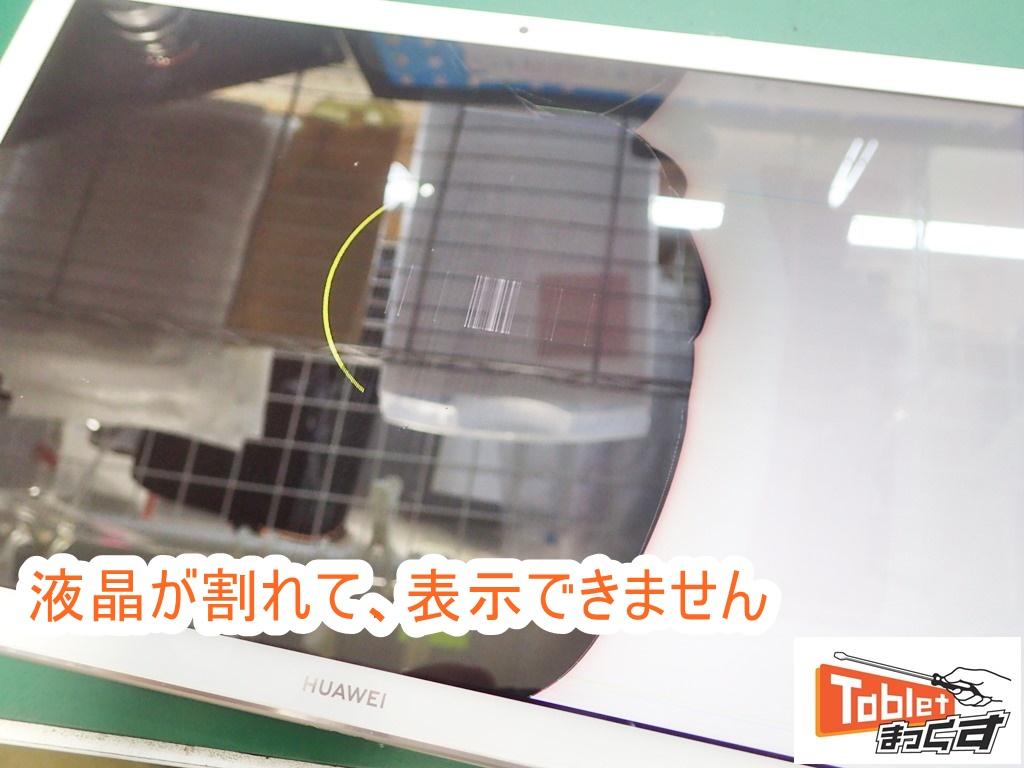 MediaPad M6 10 液晶表示異常