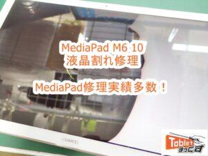 Huawei MediaPad M6 10 液晶割れ 画面交換修理
