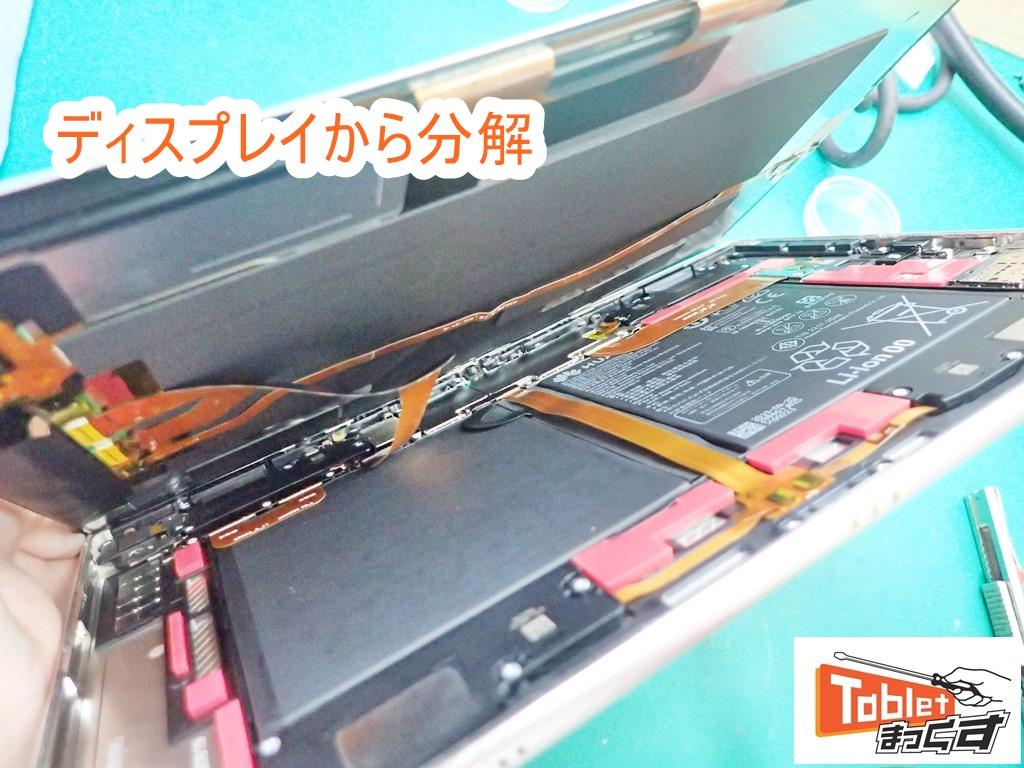 MediaPad M6 10 ディスプレイから剥がします