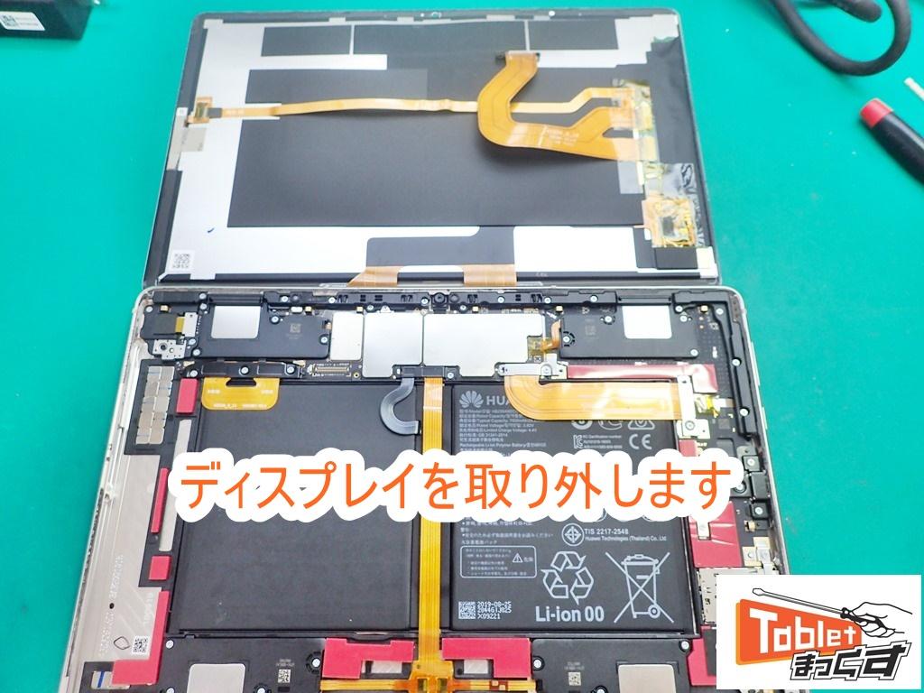 MediaPad M6 10 ディスプレイ取り外し
