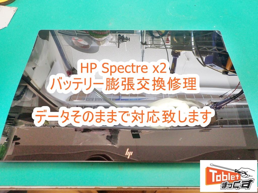 HP Spectre x2 バッテリー膨張交換修理