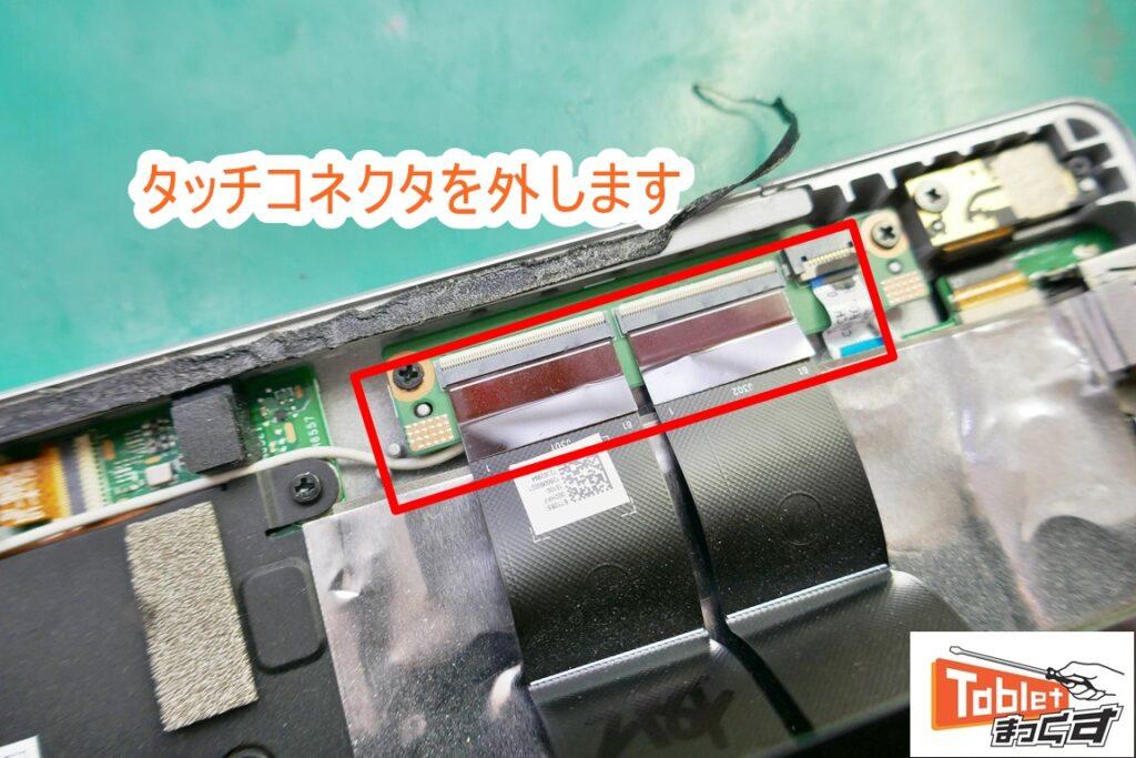 ASUS TransBook T304UA タッチコネクタを外します