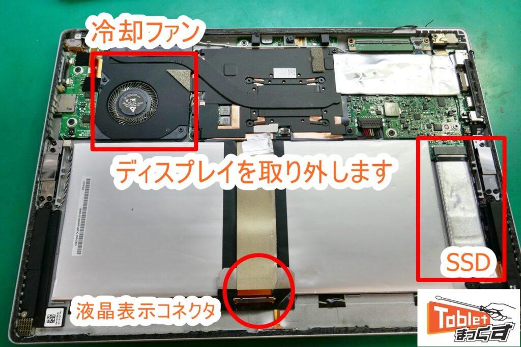 ASUS TransBook T304UA ディスプレイ取り外し