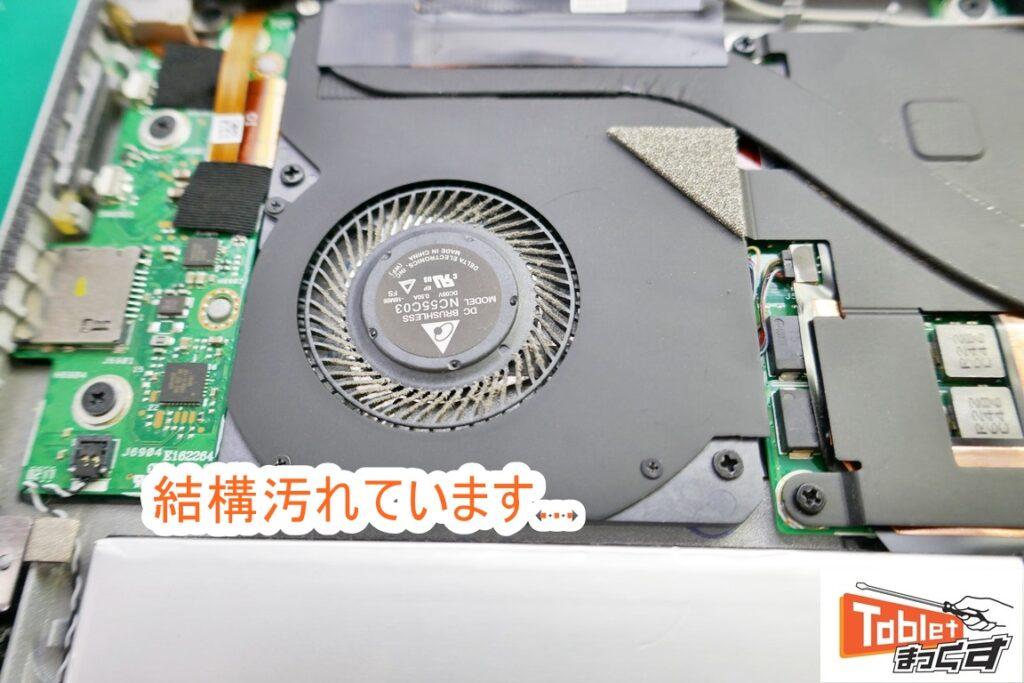 ASUS TransBook T304UA ファンが埃だらけですね