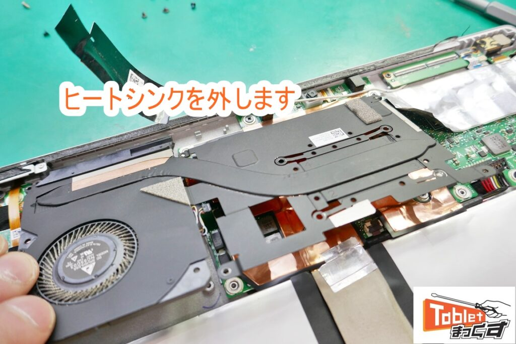 ASUS TransBook T304UA ヒートシンク取り外し