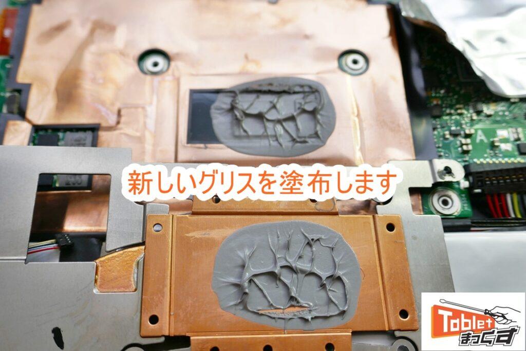 ASUS TransBook T304UA 新グリス塗布