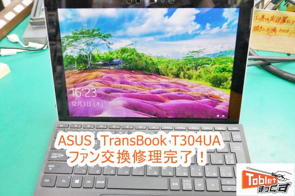 ASUS TransBook T304UA 冷却ファン異音交換修理