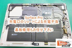 Surface Pro 充電不良修理