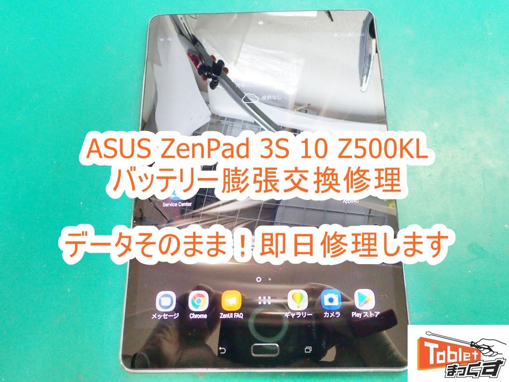 ASUS ZenPad 3S 10 Z500KL バッテリー交換修理