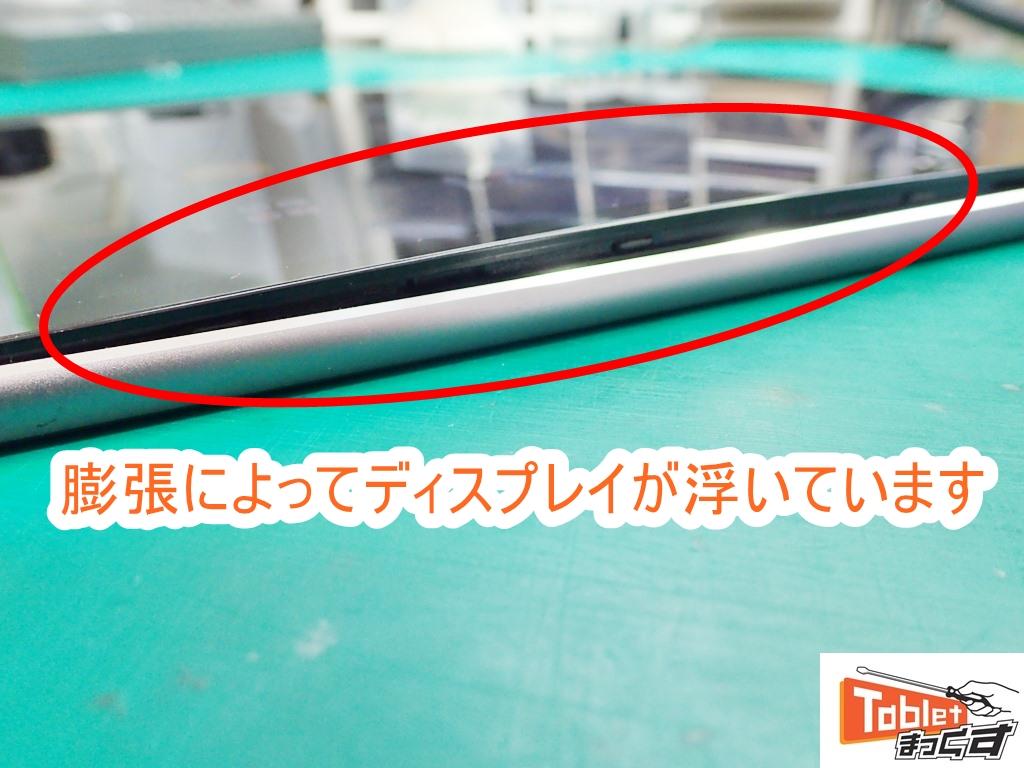 ASUS ZenPad 3S 10 Z500KL 中から押し上げてるのが分かります