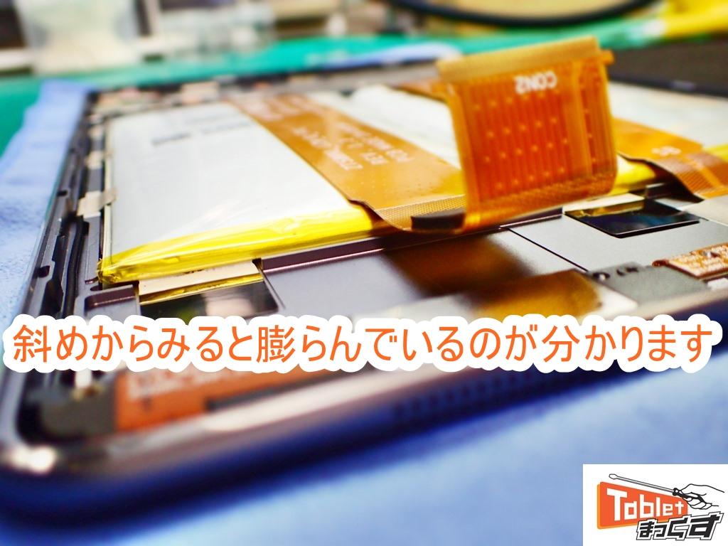 ASUS ZenPad 3S 10 Z500KL バッテリー膨張が始まっています