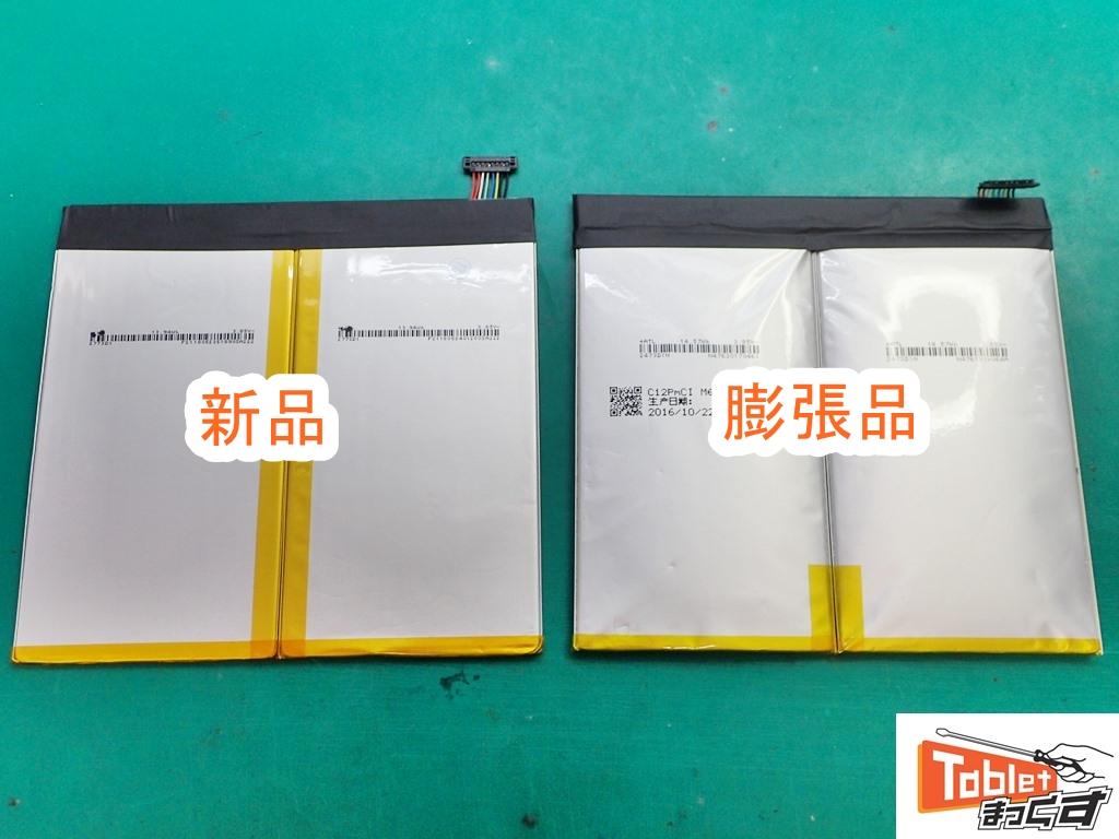 ASUS ZenPad 3S 10 Z500KL バッテリー新旧比較