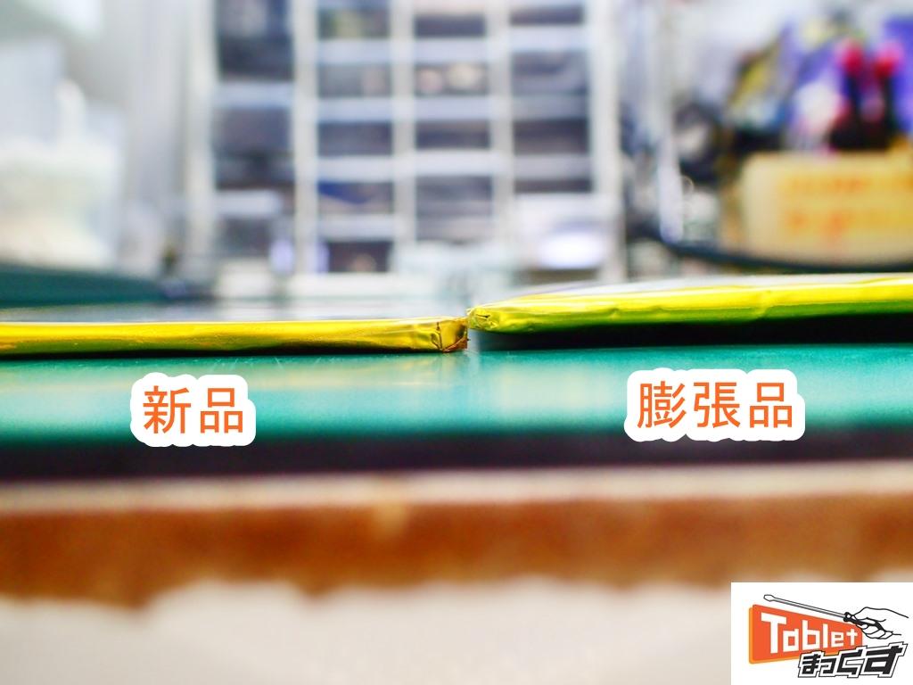 ASUS ZenPad 3S 10 Z500KL 並べると分かりやすく膨張してますね