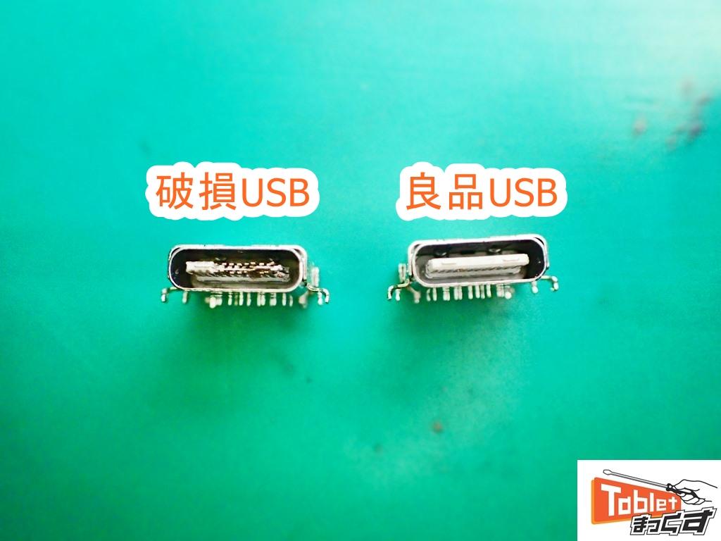 USB Type-C 新旧比較