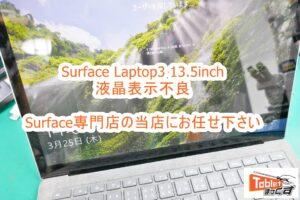 Microsoft Surface Laptop3 13.5inch ディスプレイ交換修理