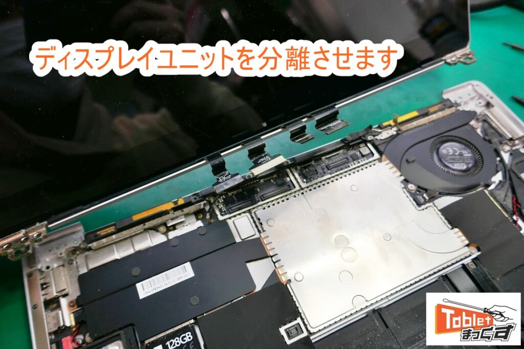 Microsoft Surface Laptop3 13.5inch ディスプレイユニットを分離させます