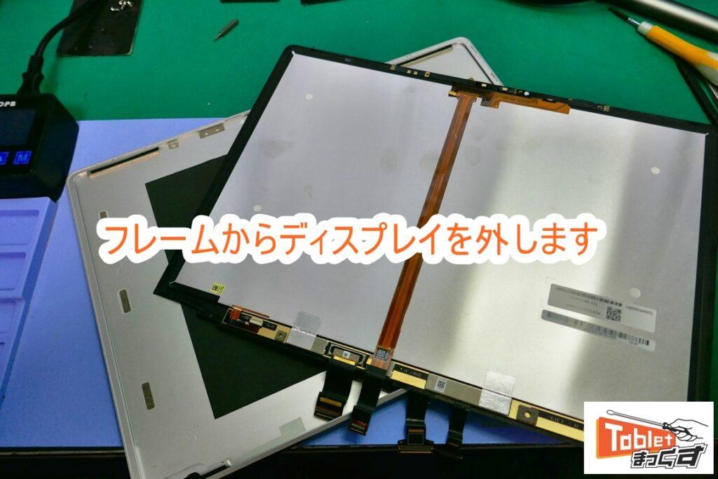 Microsoft Surface Laptop3 13.5inch 破損ディスプレイを剥がします