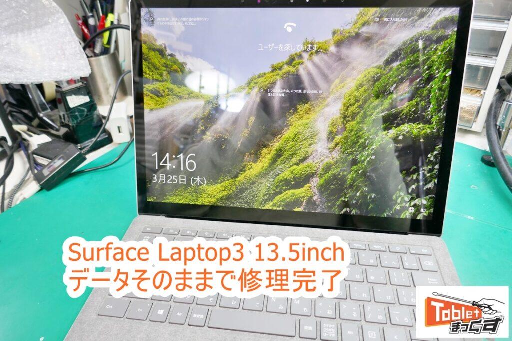 Microsoft Surface Laptop3 13.5inch ディスプレイ交換 完了!