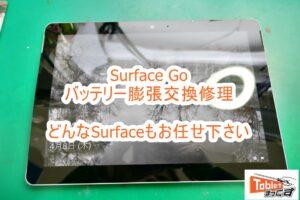 Microsoft Surface Go バッテリー膨張交換修理